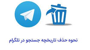 پاک کردن تاریخچه گروه های تلگرام