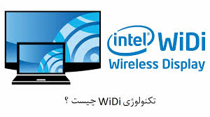 امکانات فناوری WiDi