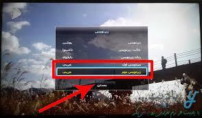 مشکلات زیر نویس فارسی