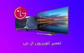 پرش تصویر تلویزیون ال جی