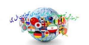 آموزش نصب زبان فارسی تلویزیون